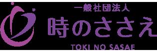 一般社団法人時のささえ TOKI NO SASAE